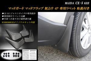 CX-5 KE マッドガード マッドフラップ 泥よけ 専用リベット 取り付け説明書付 MAZDA CX-5