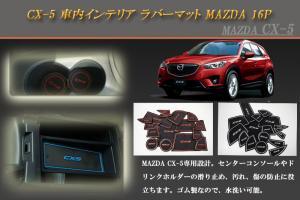 CX-5 KE 車内インテリア ラバーマット MAZDA 16P