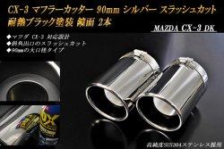 CX-3 マフラーカッター 90mm シルバー 耐熱ブラック塗装 2本 マツダ 鏡面 スラッシュカット 高純度SUS304ステンレス MAZDA
