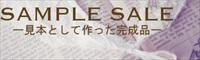 SANPLE SALE
