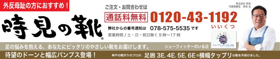 外反母趾 靴 パンプス 日本製 時見の靴 tokimi 日本人女性の靴の悩みに。外反母趾対応のパンプス・靴の販売