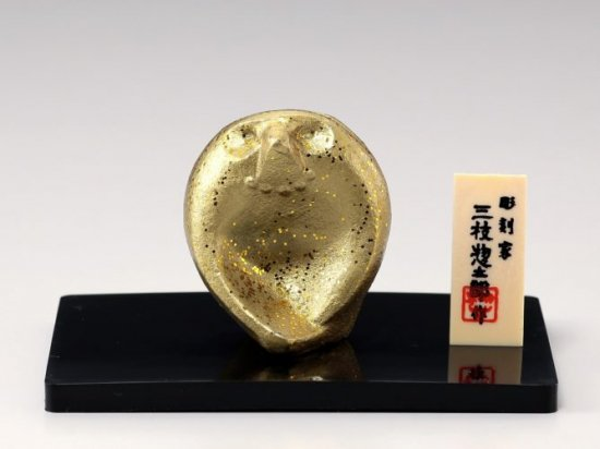 猿 No.25  ひぞっこ/三枝惣太郎