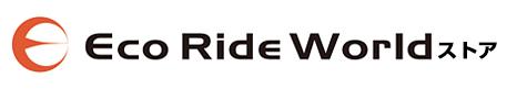 ロードバイク 自転車 買取 と カー バイク タブレット ホルダー の専門店 Eco Ride Word