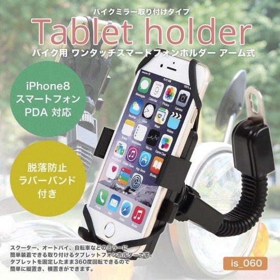 自転車 iphone ホルダー