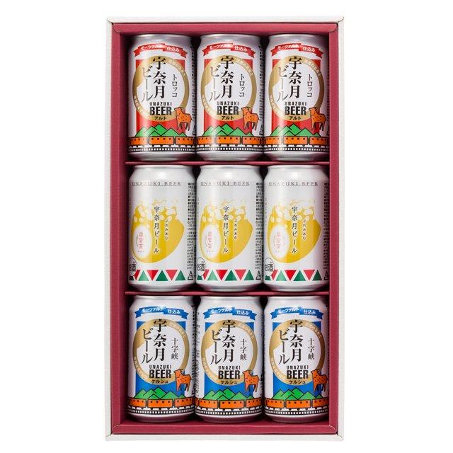 宇奈月ビール 缶ビール3種〈9缶セット〉350ml