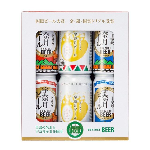 宇奈月ビール 缶ビール3種〈6缶セット〉350ml