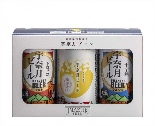 宇奈月ビール 缶ビール 3種セット 350ml