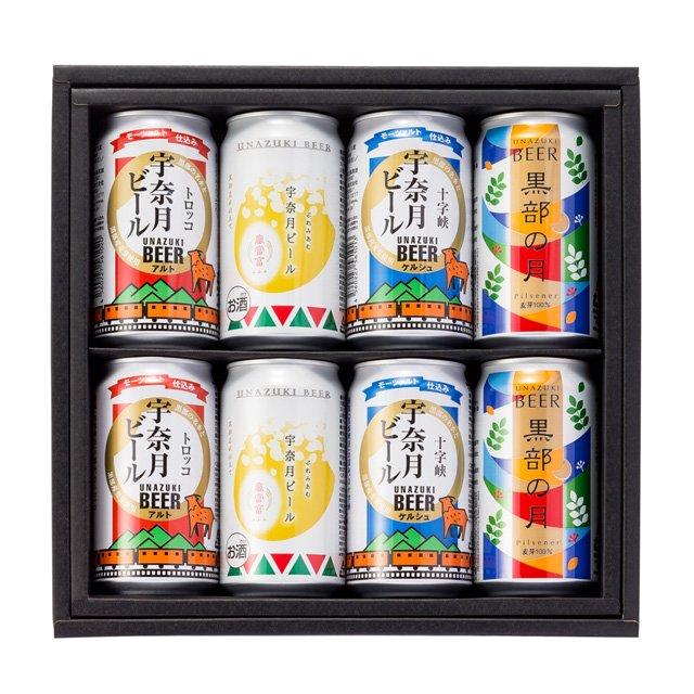 宇奈月ビール 缶ビール4種(8缶セット)350ml