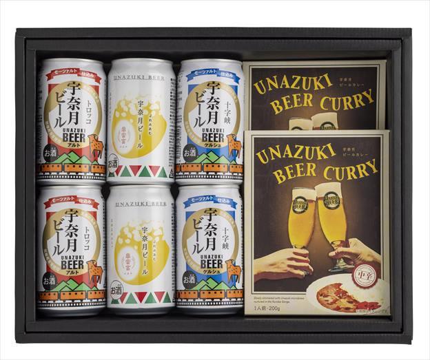 宇奈月ビール:缶ビール・ビールカレーセット