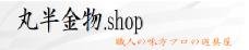 丸半金物.shop