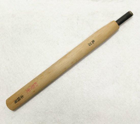 寿光 丸刀 7.5ミリ