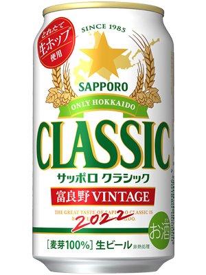 【北海道限定】サッポロクラシック 2017 富良野VINTAGE 350ml×24缶 1ケース