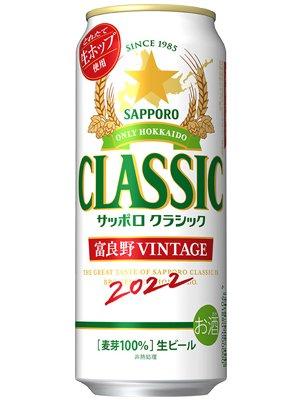 【北海道限定】サッポロクラシック 2017富良野VINTAGE 500ml×24缶 1ケース