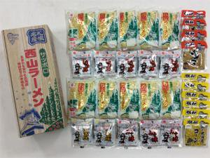 【西山製麺】 札幌名産 ラーメン LL20食セットDX  (味噌×6食 醤油×10食 塩×4食)