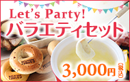Lets Party!バラエティセット