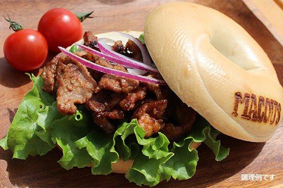 ベーグル&味噌ダレ焼肉(3〜4人前)