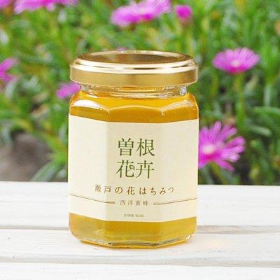 瀬戸の花はちみつ<br>「百花」小瓶160g