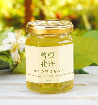 瀬戸の花はちみつ<br>「蜜柑」小瓶160g
