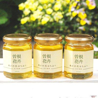 瀬戸の花はちみつ「桜」「蜜柑」「百花」小瓶セット160g×3