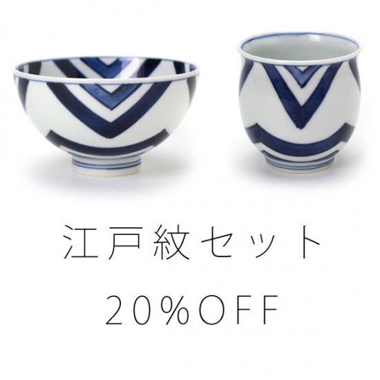 【江戸紋】 3.8寸丸飯碗+反湯呑・大