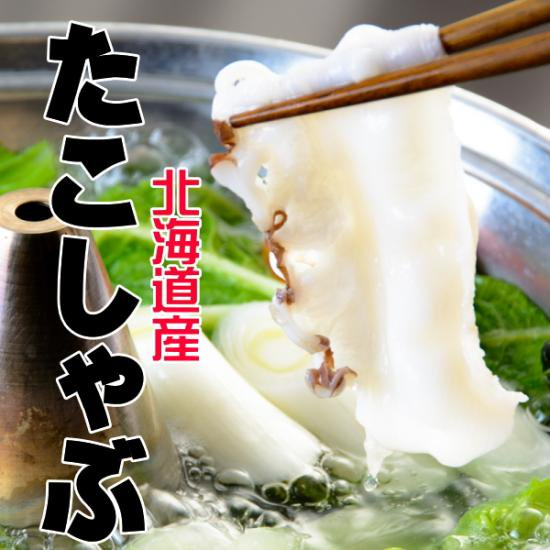 たこしゃぶ 北海道 新鮮産直ネット