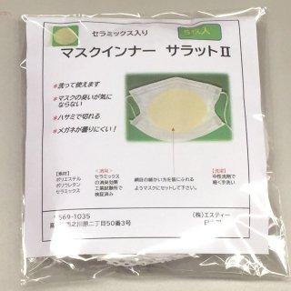 国産セラミック マスクインナー 白・5枚入り 日本製 マスクの中にの優れ物