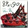 光玄CD「89から90」