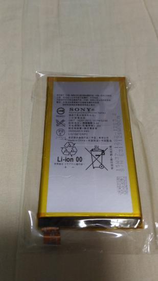 ソニー Xperia Z3 Compact SO-02G バッテリー 電池 交換工具付
