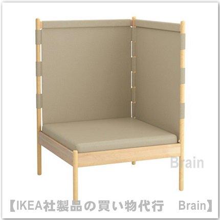 IKEA PS 2014:コーナーイージーチェア(リーサーネ ナチュラル)