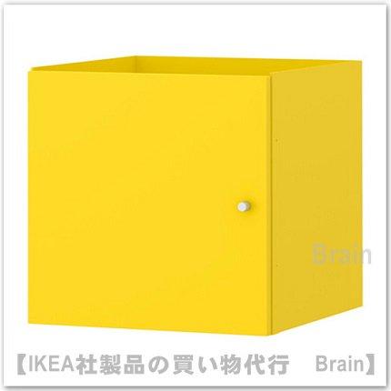 KALLAX:インサート 扉33x33 cm(イエロー)