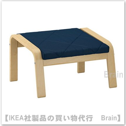 POÄNG:フットスツール(バーチ材突き板/エードゥム ダークブルー)