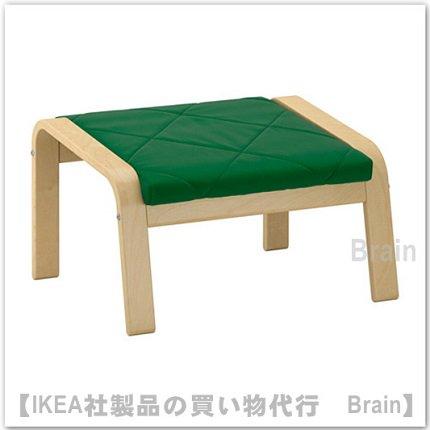 POÄNG:フットスツール(バーチ材突き板/サンドバッカ グリーン)