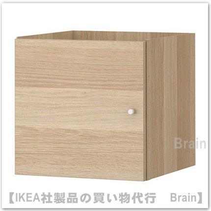 KALLAX:インサート 扉33x33 cm(ホワイトステインオーク調)