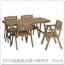 FALHOLMEN:テーブル+チェアアームレスト付き4脚 屋外用