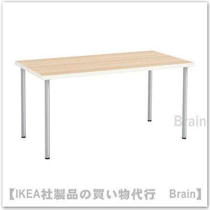 LINNMON/ADILS:テーブル150x75 cm(ホワイトステインオーク調/シルバーカラー)