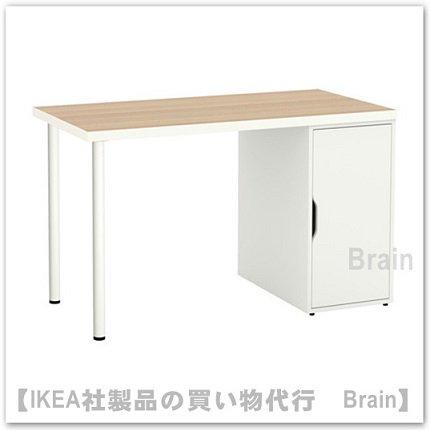 LINNMON/ALEX:テーブル/収納ユニット120x60 cm(ホワイトステインオーク調/ホワイト)