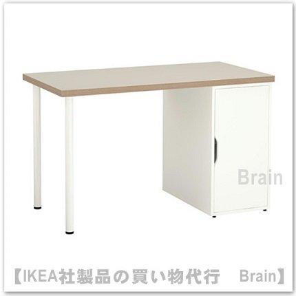 LINNMON/ALEX:テーブル/収納ユニット120x60 cm(ベージュ/ホワイト)