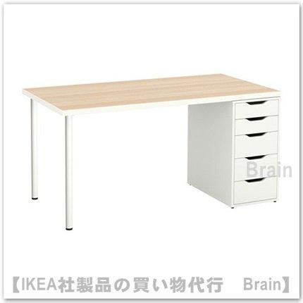 LINNMON/ALEX:テーブル/引き出しユニット150x75 cm(ホワイトステインオーク調/ホワイト)