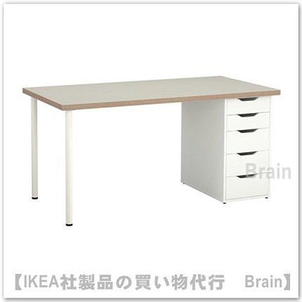 LINNMON/ALEX:テーブル/引き出しユニット150x75 cm(ベージュ/ホワイト)