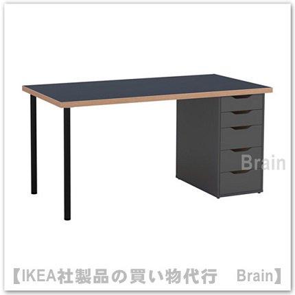 LINNMON/ALEX:テーブル/引き出しユニット150x75 cm(ブラックブルー/グレー/ブラック)