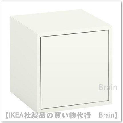 EKET:キャビネット 扉付35x35x35 cm(ホワイト)