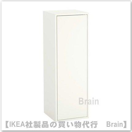 EKET:キャビネット 扉/棚板2付き35x35x105 cm(ホワイト)
