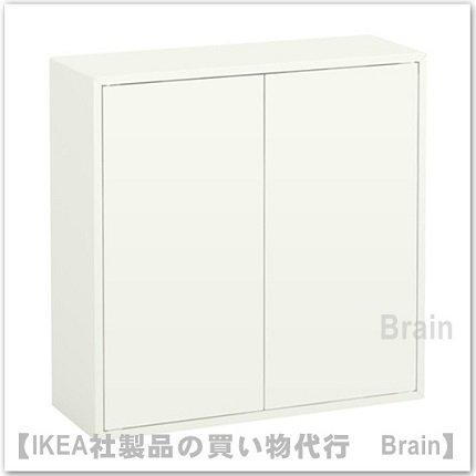 EKET:キャビネット 扉2/棚板2付き70x25x70 cm(ホワイト)