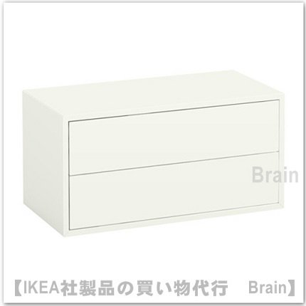 EKET:キャビネット 引き出し2個付き70x35x35 cm(ホワイト)