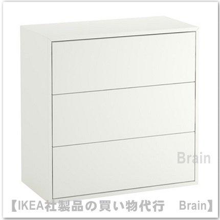 EKET:キャビネット 引き出し3個付き70x35x70 cm(ホワイト)