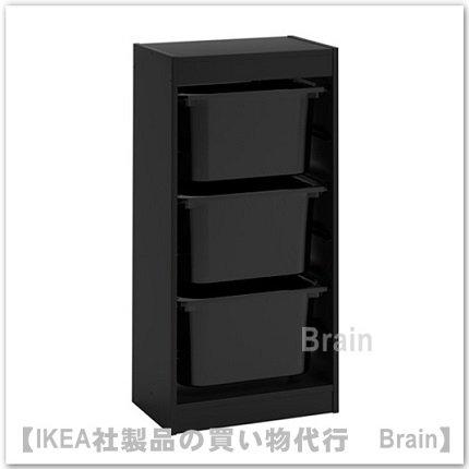 TROFAST:収納コンビネーション ボックス付き46x30x95 cm(ブラック/ブラック)