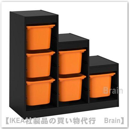 TROFAST:収納コンビネーション ボックス付き99x44x95 cm(ブラック/オレンジ)