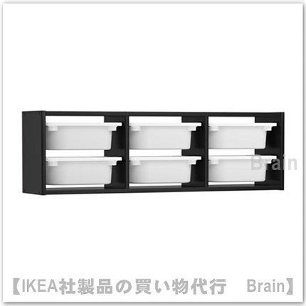 TROFAST:ウォール収納ボックス付き99x21x30 cm(ブラック/ホワイト)
