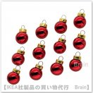 <img class='new_mark_img1' src='//img.shop-pro.jp/img/new/icons8.gif' style='border:none;display:inline;margin:0px;padding:0px;width:auto;' />VINTER 2017:デコレーション/ボールオーナメント【12個セット】(レッド)