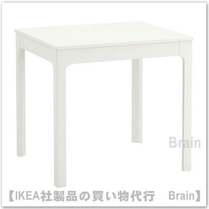 EKEDALEN:伸長式テーブル【2〜4人用】ホワイト